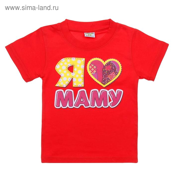"""Футболка детская Collorista """"Я люблю маму"""", рост 110-116 см (32), 5-6 лет"""