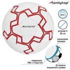 Мяч футбольный, 32 панели, PVC, 2 подслоя, машинная сшивка, размер 5