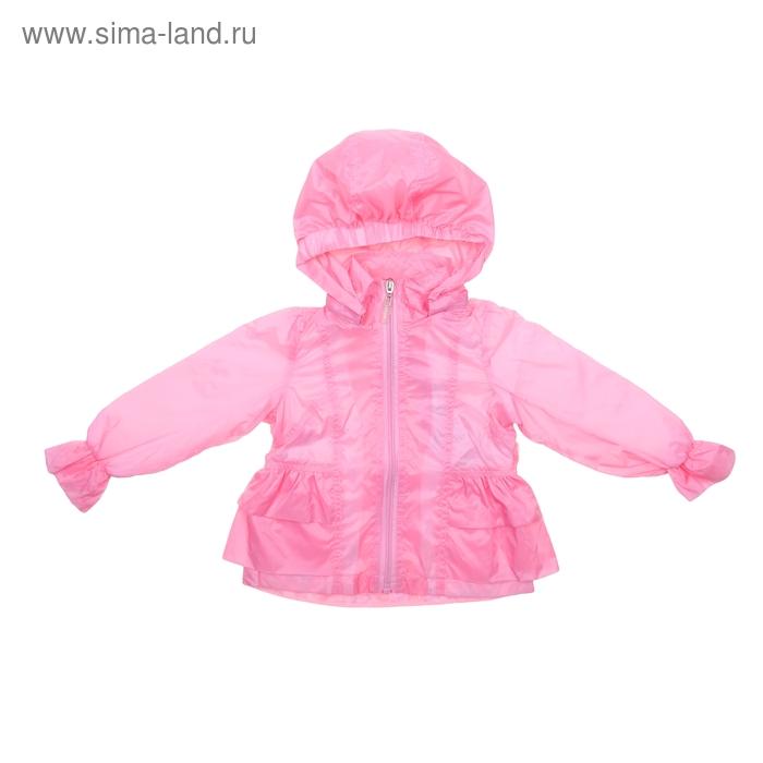 Ветровка для девочки рост 98, цвет розовый