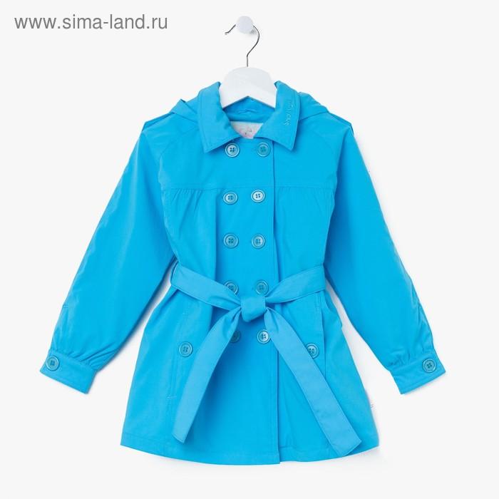 Плащ для девочки рост 128, цвет ярко-голубой