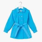 Плащ для девочки рост 134, цвет ярко-голубой