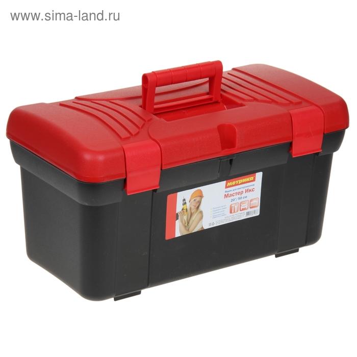 """Ящик для инструментов """"Мастер Икс"""", красная крышка"""