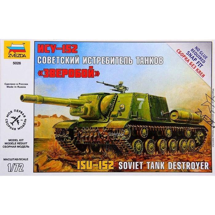 """Сборная модель """"ИСУ-152 Советский истребитель танков """"Зверобой"""""""
