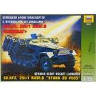Сборная модель «Немецкий бронетранспортёр с пусковыми установками — Ханомаг»