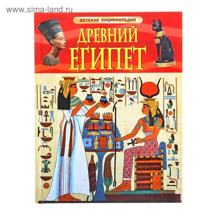 Детская энциклопедия «Древний Египет»