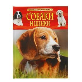 Детская энциклопедия «Собаки и щенки»