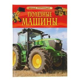 Детская энциклопедия «Полезные машины»