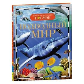 Детская энциклопедия «Подводный мир»