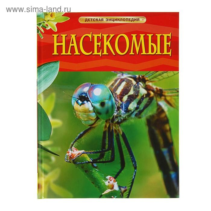 Детская энциклопедия «Насекомые»
