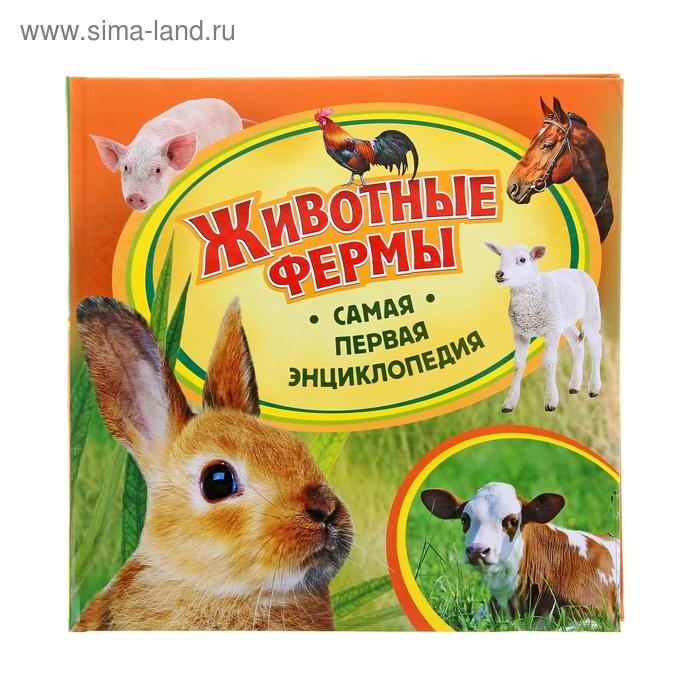 """Самая первая энциклопедия """"Животные фермы"""""""