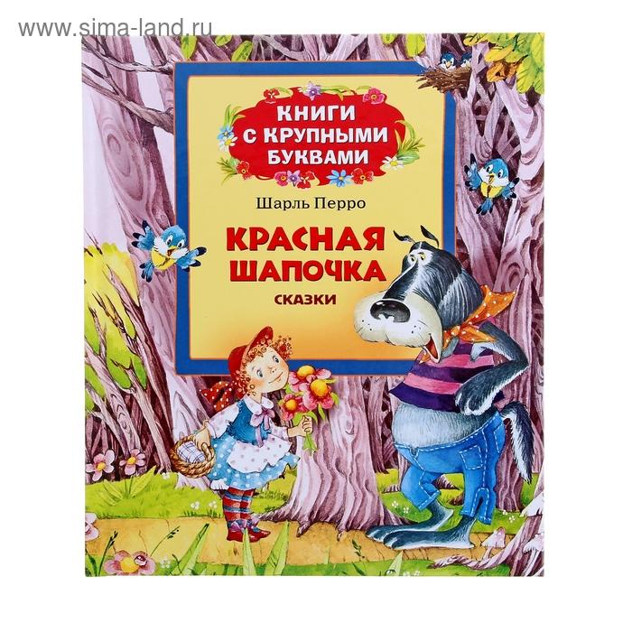 Книги с крупными буквами «Красная шапочка»