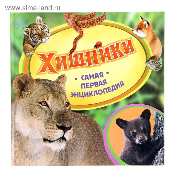 Самая первая энциклопедия «Хищники»