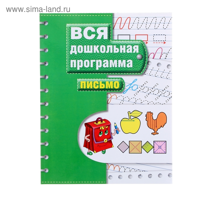 Вся дошкольная программа «Письмо»
