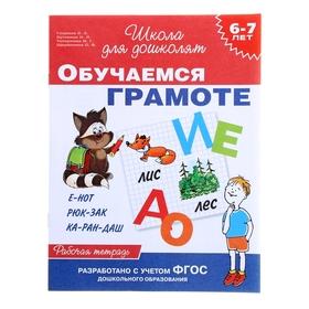 Обучаемся грамоте. Рабочая тетрадь для детей 6-7 лет. Гаврина С. Е., Кутявина Н. Л.