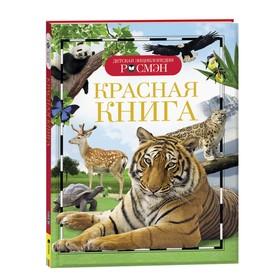 Детская энциклопедия РОСМЭН «Красная книга» Ош