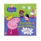 Пальчиковое рисование «Свинка Пеппа»