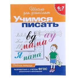 Рабочая тетрадь для детей 6-7 лет «Учимся писать»