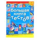 Большая книга тестов: для детей 5-6 лет
