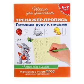 Тренажёр-пропись «Готовим руку к письму»: для детей 6-7 лет