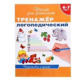 Тренажёр логопедический для детей 6-7 лет