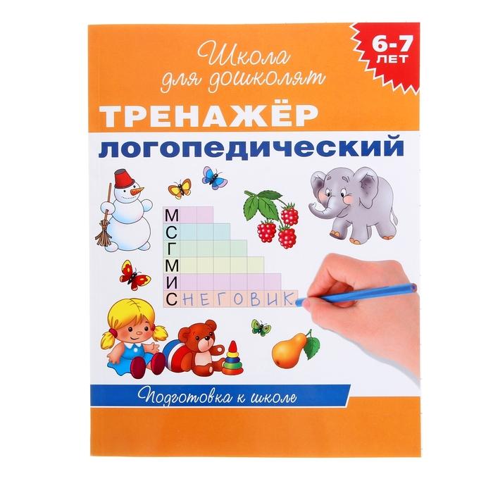 Тренажёр логопедический для детей 6-7 лет - фото 797643207