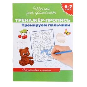 Тренажер-пропись «Тренируем пальчики», 6-7 лет