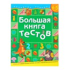 Большая книга тестов: для детей 4-5 лет