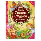 «Стихи и сказки для малышей», Чуковский К. И. - фото 978947