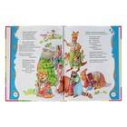 «Стихи и сказки для малышей», Чуковский К. И. - фото 105676147