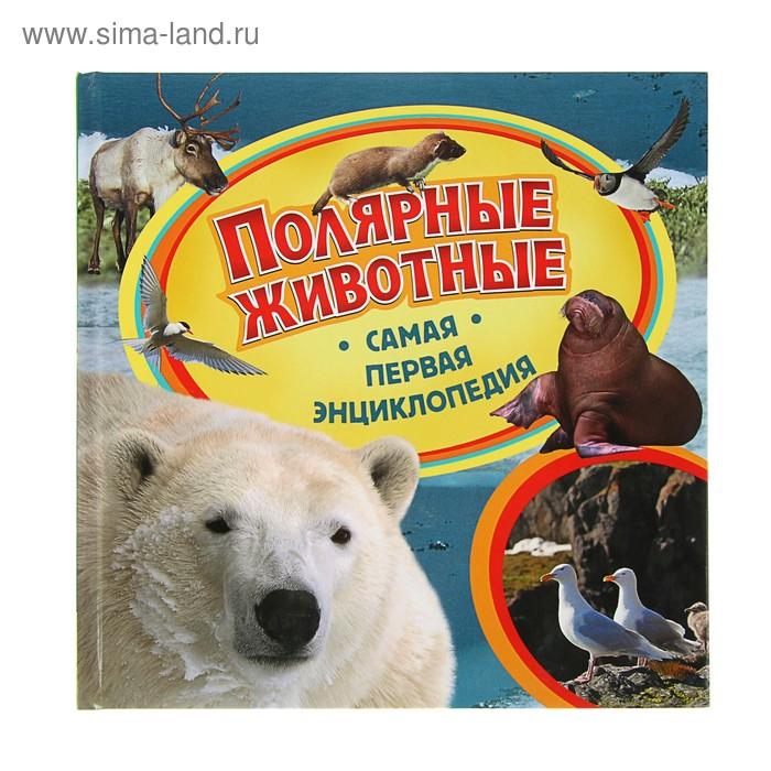 Самая первая энциклопедия «Полярные животные»