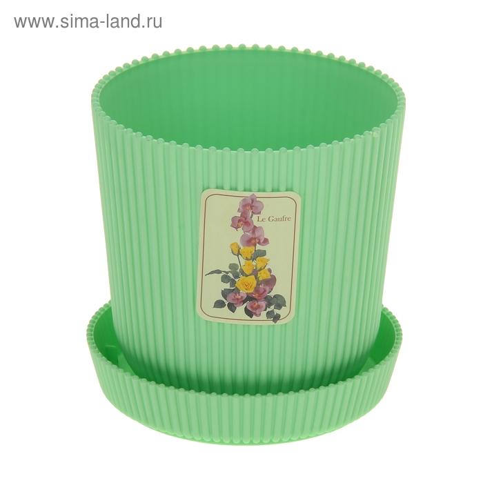 Горшок для цветов с поддоном 1 л Le Gaufre, d=11,5 см, цвет зеленый
