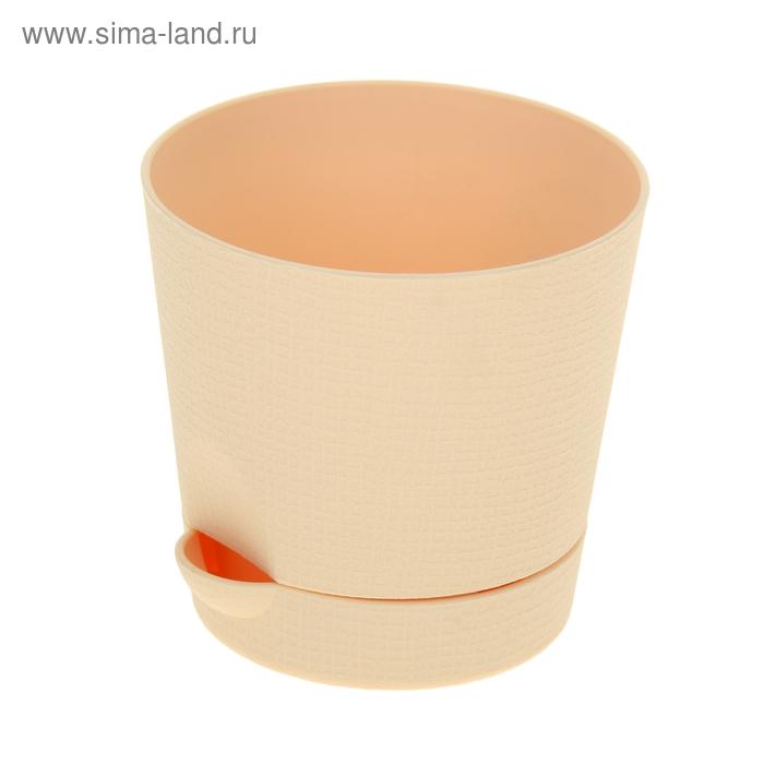 Горшок для цветов с поддоном 0,7 л Le Parterre, d=11,5 см, цвет бежевый