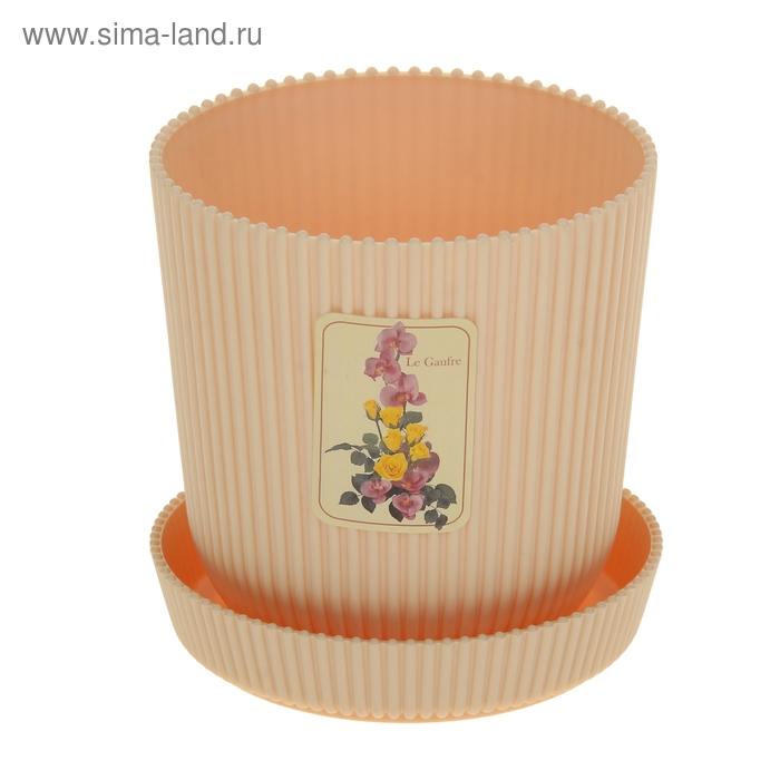 Горшок для цветов с поддоном 1 л Le Gaufre, d=11,5 см, цвет бежевый