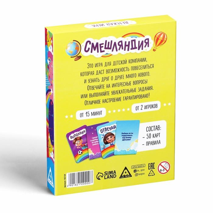 Настольная игра «Смешляндия», 50 карточек