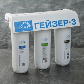 Система для фильтрации воды под мойку «Гейзер-3 ИВЖ Люкс», 3 ступени очистки