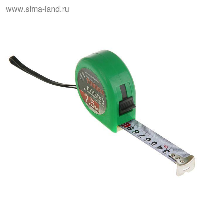 Рулетка TUNDRA basic, пластиковый корпус 7,5м х 25мм