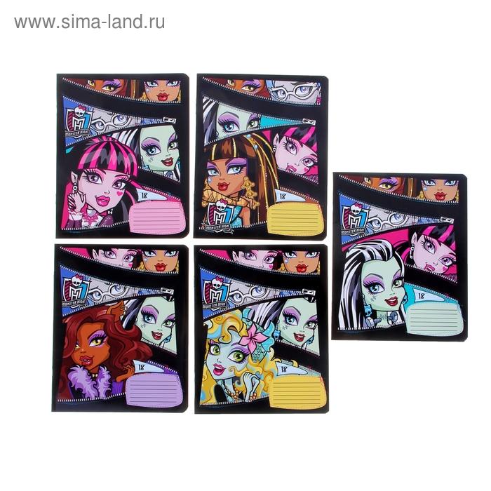 Тетрадь 18 листов линейка Monster High, обложка мелованный картон, полный УФ-лак, МИКС