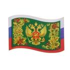 Магнит - флаг «Герб России с хохломской росписью», зелёный фон, 8,7×5,1 см
