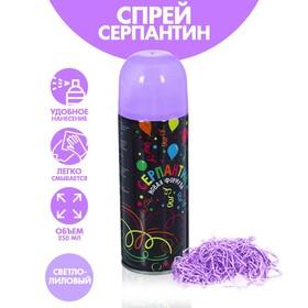 Спрей серпантин, 250 мл, цвет фиолетовый в Донецке