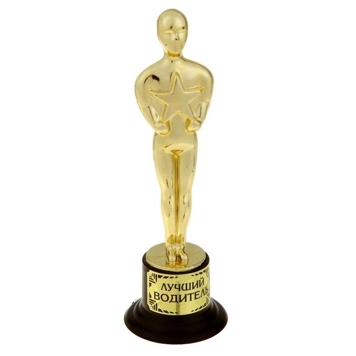 """Мужская фигура. Оскар мини со звездой """"Лучший водитель"""""""