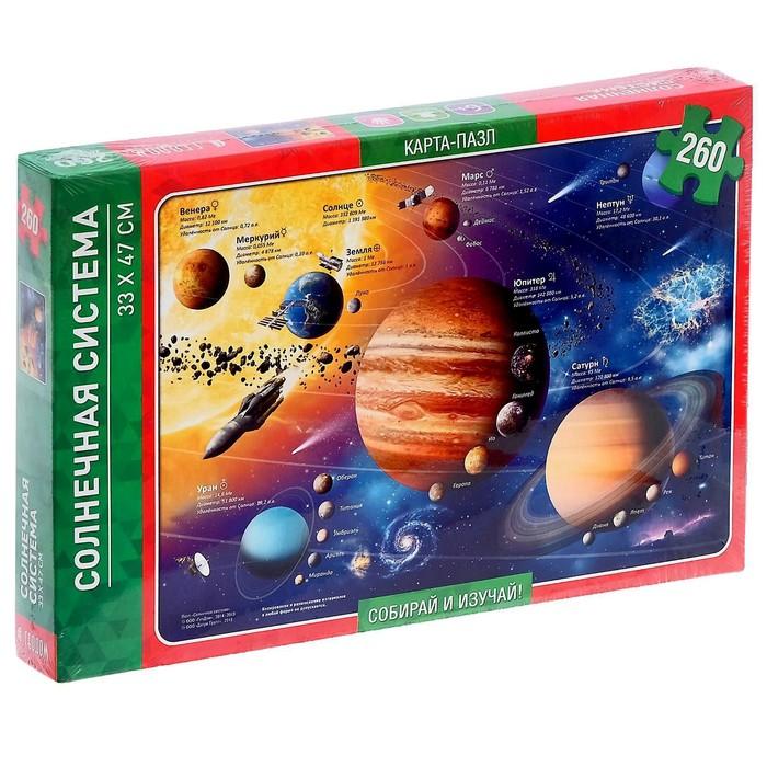 Карта-пазл «Солнечная система», 260 элементов - фото 105596501