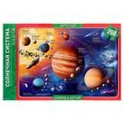 Карта-пазл «Солнечная система», 260 элементов - фото 105596502