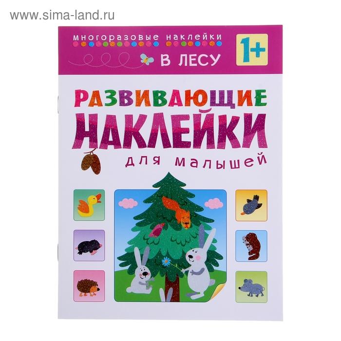 """Развивающие наклейки для малышей """"В лесу"""" (1+)"""