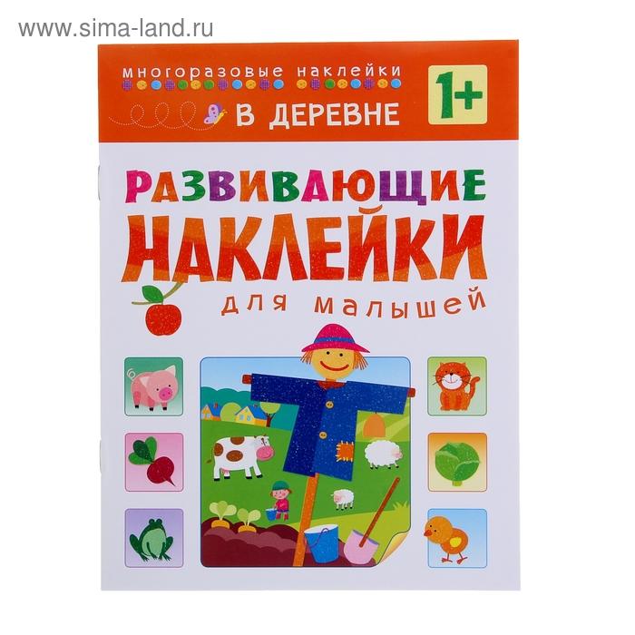 """Развивающие наклейки для малышей """"В деревне"""" (1+)"""