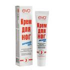 Крем для ног EVO с Мочевиной 50мл