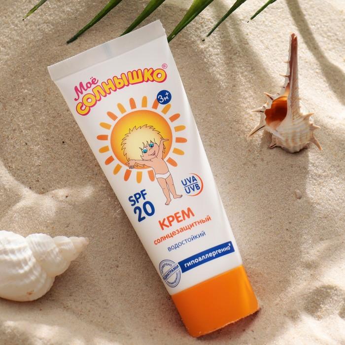 Крем детский Моё солнышко солнцезащитный SPF 20 75мл