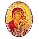 """The icon in the car """"the mother of God of Kazan"""" with adhesive base"""