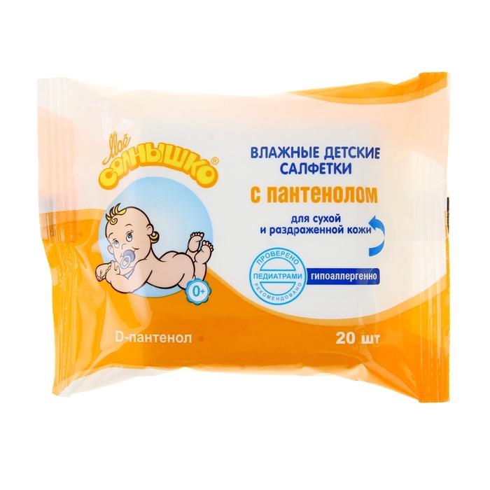 Cалфетки влажные «Моё солнышко» детские с пантенолом, 20 шт