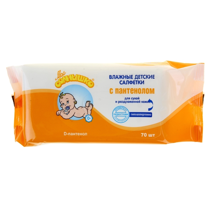 Cалфетки влажные «Моё солнышко» детские с пантенолом, 70 шт