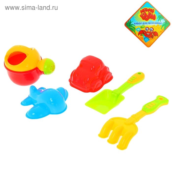 Набор песочный 5 предметов: лейка, формочки 2 шт, грабли, лопатка